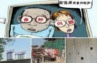 北京自住房质量问题频现 专家:品质一样谁还买商品房
