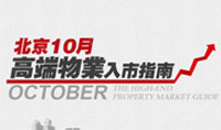 十月高端物业入市指南