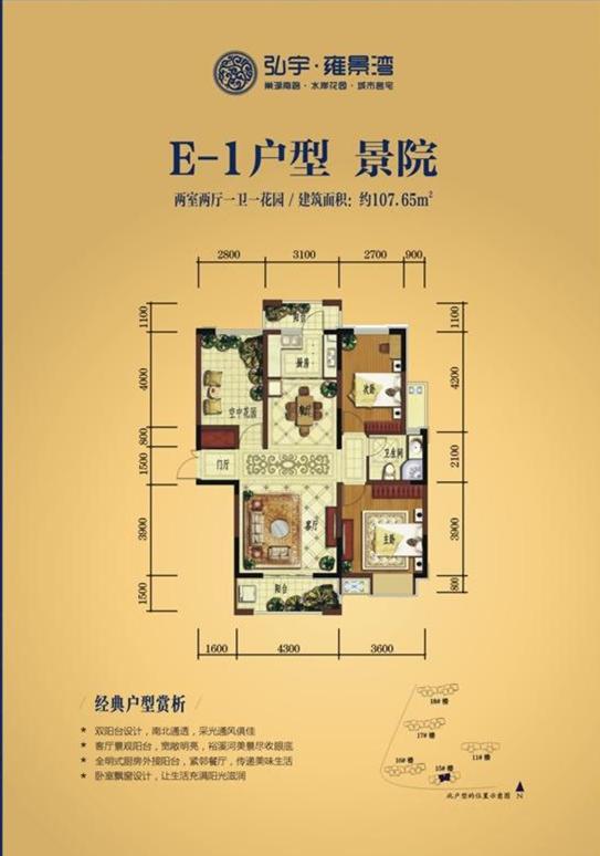 弘宇雍景湾户型图