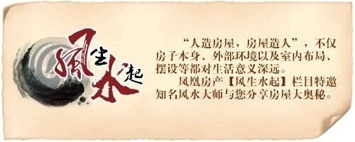 风生水起:不得不看的春节大扫除十大风水禁忌 - 雷石梦 - 雷石梦(观新闻)