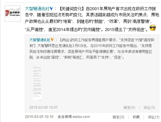 政府工作报告中对房地产提到了什么 释放何种信号? - li-han163 - 李 晗