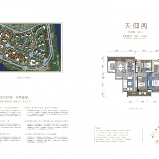 B3栋天御阁住宅户型图
