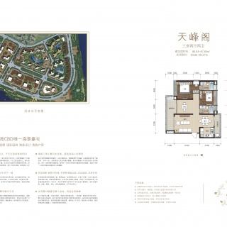 B3栋天峰阁住宅户型图