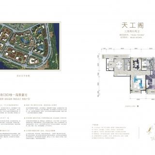B3栋天工阁住宅户型图
