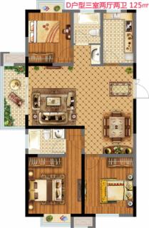 18街区D户型三室两厅两卫125平米