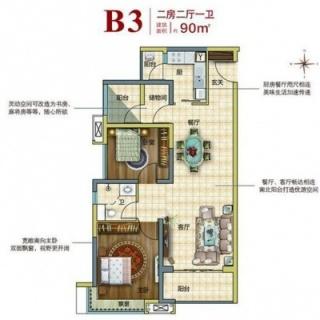 B3户型两房
