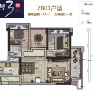 7号楼B01户型【售完】