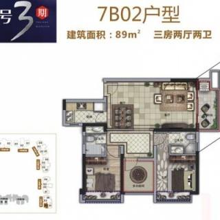 7号楼B02户型【售完】