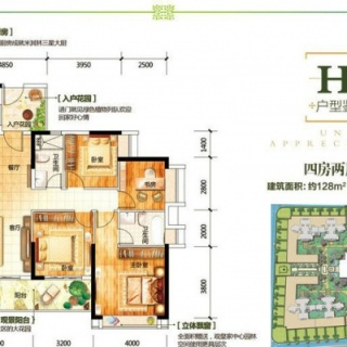 H户型128平的四房
