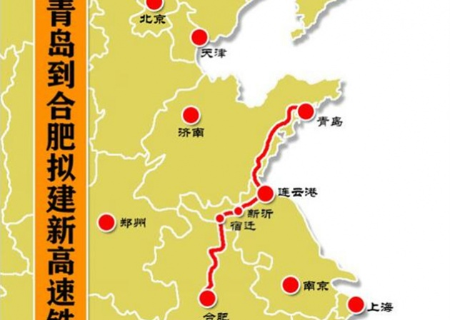 青岛至合肥高铁明年开建