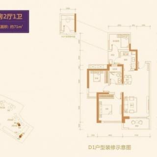 D户型71平3房