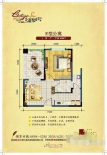 二期E型公寓