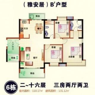 6#楼B丶户型