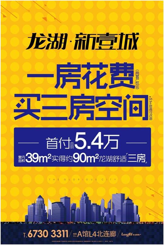 《魔兽》火爆来袭 龙湖新壹城邀你免费看首映! --凤凰房产重庆