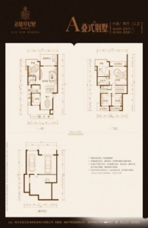 叠式别墅A户型图
