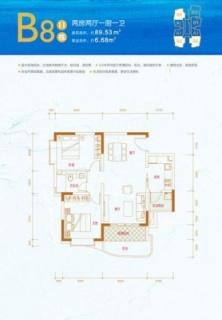 公寓户型11#B8