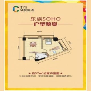 乐族SOHO公寓