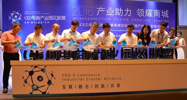 北京CED互联网创新发展高峰论坛暨电商园区联盟成立