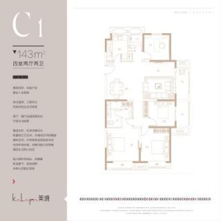 4室2厅2卫 C1户型
