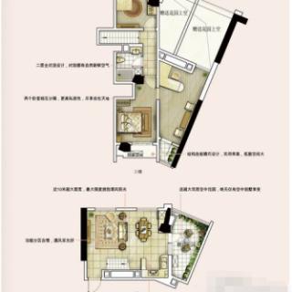 8号楼空中花园叠墅A11户型