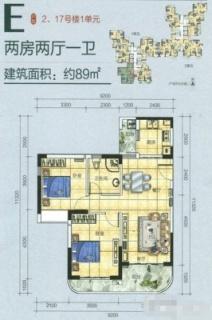 2、17号楼1单元E户型89㎡