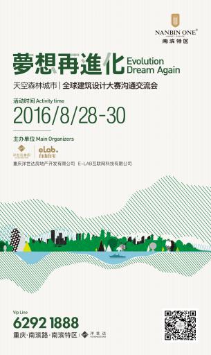 这一次 最好的建筑设计走进重庆南岸 ——凤凰房产重庆