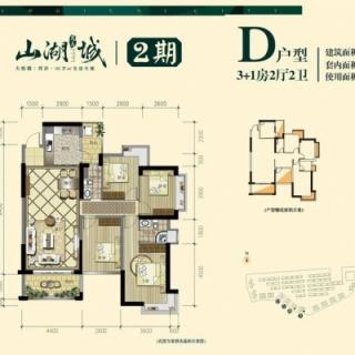 二期洋房-D户型