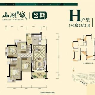 二期洋房-H户型