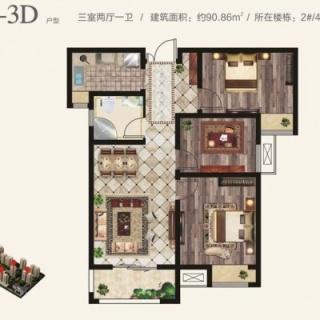 三期3室2厅1卫90-3D户型