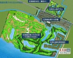 览海国际高尔夫社区