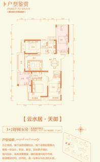 3#天御5室2厅2卫