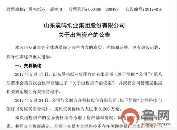 《房屋买卖合同》,将以8200万元价格出售位于北京