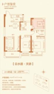 6#天骄3室2厅2卫