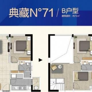 N71典藏B户型