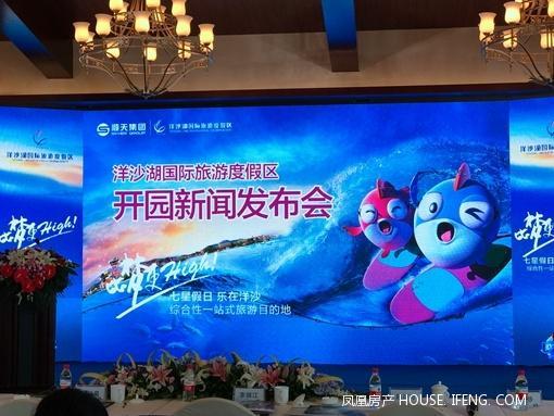 共同见证由湖南顺天集团召开的洋沙湖国际旅游度假区项目6月16日开园