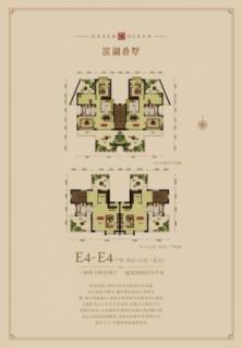 E4-E户型四层、五层
