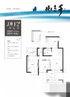 J座F2户型