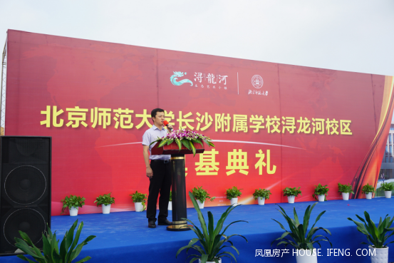 北京师范大学长沙附属学校浔龙河校区奠基仪式