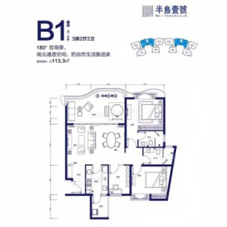3#/4#B1户型