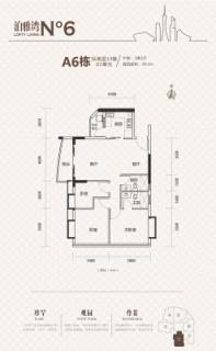 A6栋标准层13楼05单元