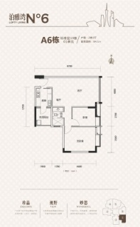 A6栋标准层13楼06单元