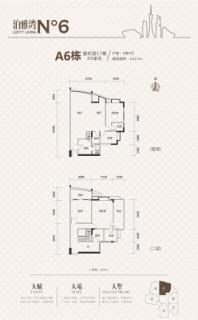 A6栋复式层17楼05单元