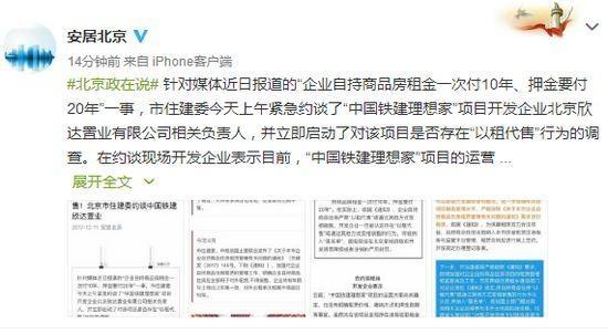 北京住建委紧急约谈开发企业 自持商品房禁变相销售