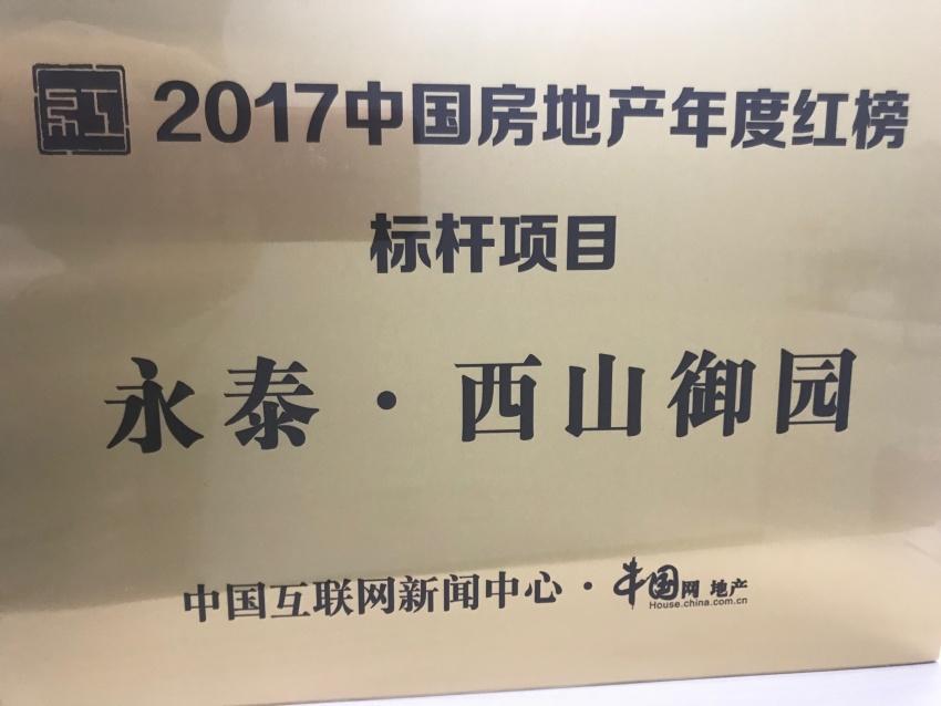 城市平层典范标杆—永泰·西山御园再获大奖 开启北京质感生活