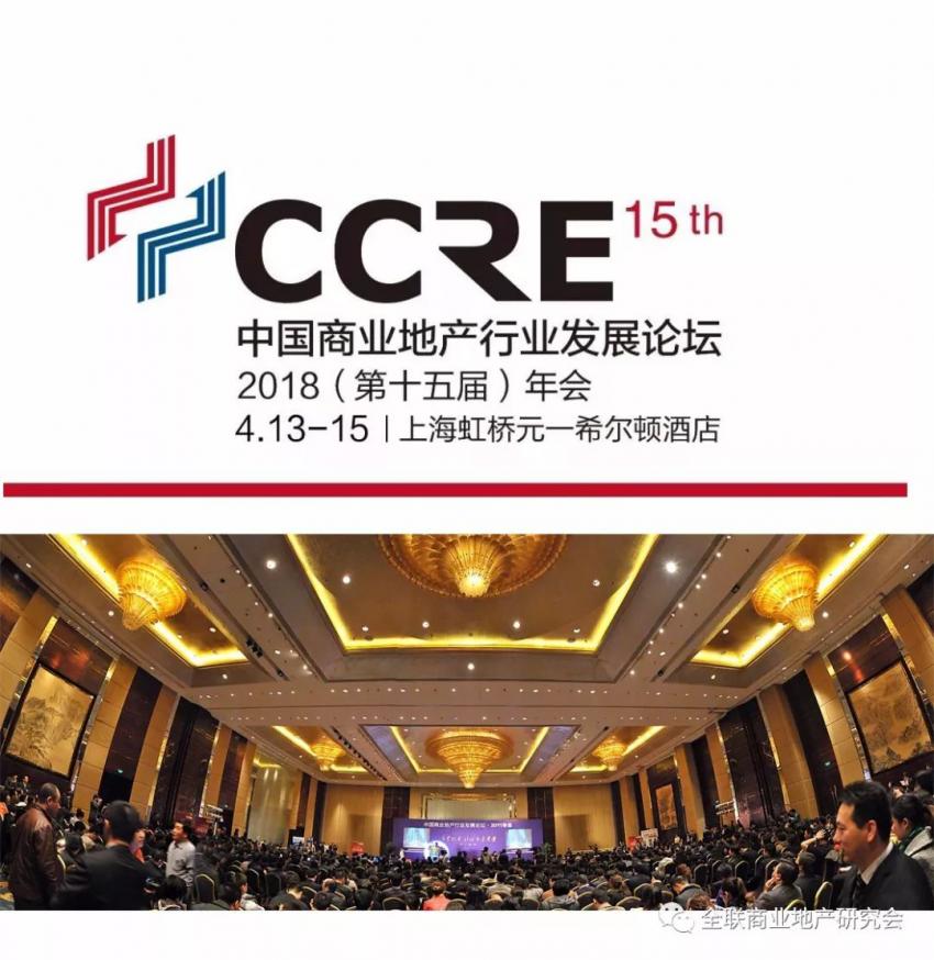 商业地产界集结号吹响 高级别行业论坛四月沪上盛大举行