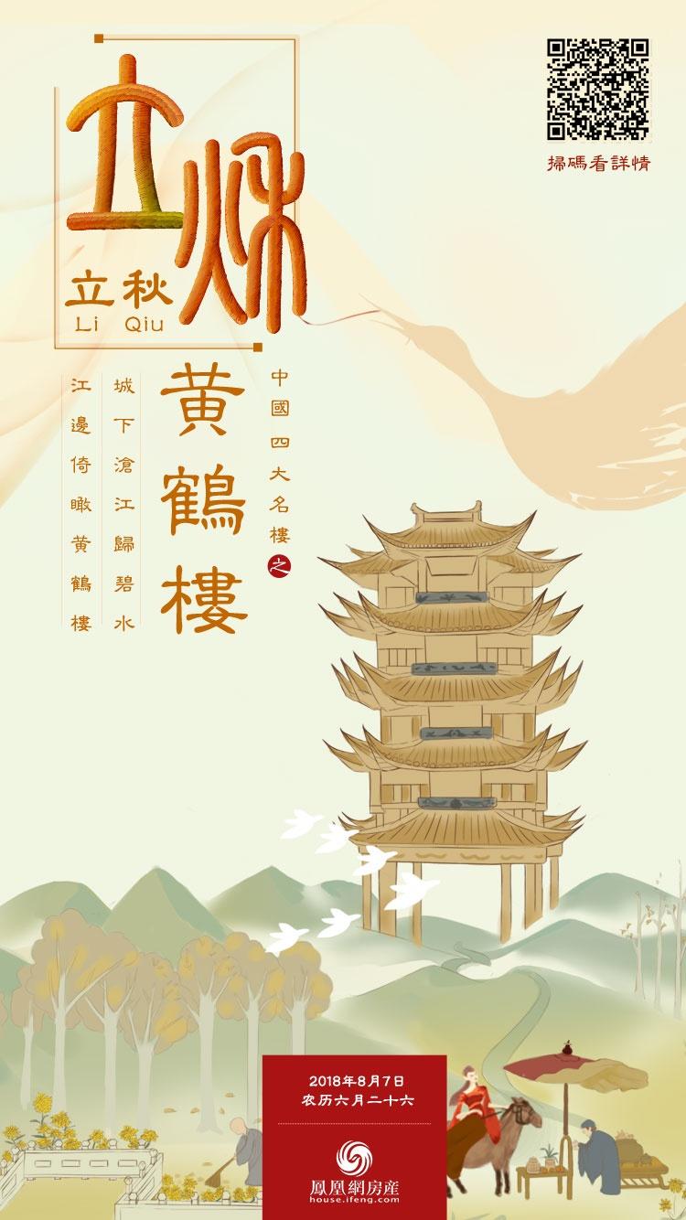 """""""《中国天文年历》显示,北京时间8月7日21时31分,我们将正式迎来二十图片"""