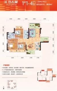 1#1-4户型 / 三房两厅两卫 / 88.9㎡