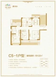 北大华府C5-1户型