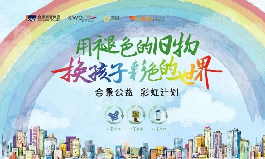 合景彩虹计划review   公益盛典,「合」你共绘彩色艺术梦