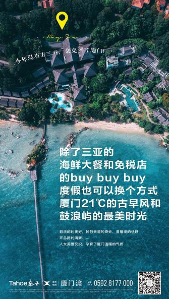 """实际上,中国拥有1.8万公里的海岸线,5000多座大小岛屿,""""一带一路""""倡议,政策优势的叠加,加上国内海岛旅游每年30%―40%的增长速度,以往海南岛一枝独秀正变为群芳争艳,占有得天独厚资源与优秀产业布局的滨海城市们,迎来了焕发生机的历史时刻。海南已经不能仅仅因为自然资源的优势就成为人们的置业首选。"""